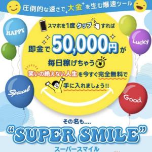 【爆速ツール】SUPER SMILE(スーパースマイル)は詐欺?本当に毎日5万円が貰えるのか?口コミや評判