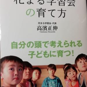 【読書感想】花まる学習会の育て方