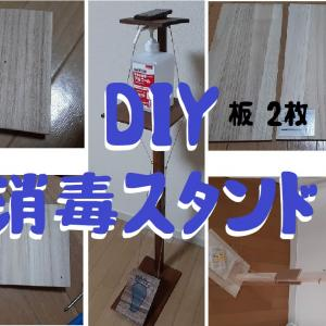 【簡単DIY】自作 足踏み式消毒スタンドを作成してみた