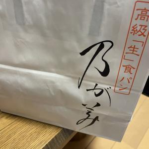 昨日買った生食パン
