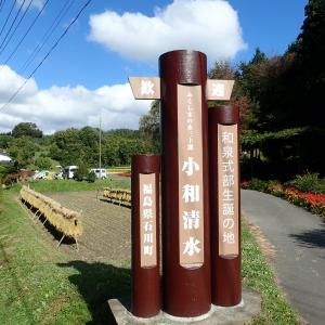 福島県 石川郡 小和清水