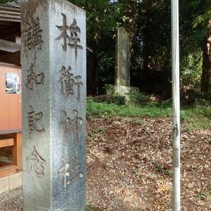 福島県 須賀川市 桙衝神社(ほこつきじんじゃ) 長楽寺