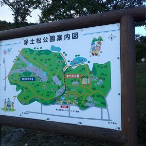 福島県 郡山市 浄土松公園