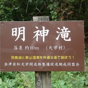 福島県 岩瀬郡 天栄村 明神滝(ミョウジンタキ)