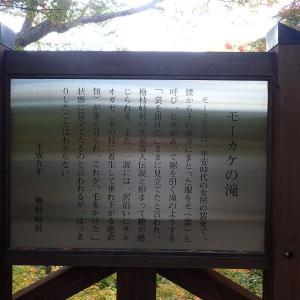 福島県 南会津郡 桧枝岐村 モーカケの滝