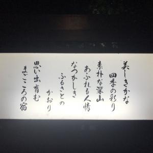 福島県 南会津郡 下郷村 まごころの宿 宿星乃井