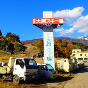 新潟県 魚沼市 大原スキー場