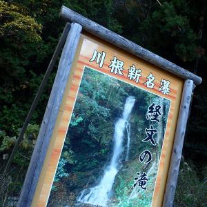 静岡県 島田市 経文の滝