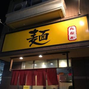 埼玉県 坂戸市 麺 たなか