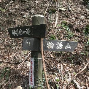 群馬県 甘楽郡 下仁田町 阿唱念の滝