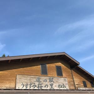 岐阜県 本巣市 尾根 道の駅うすずみの里 うすずみ温泉