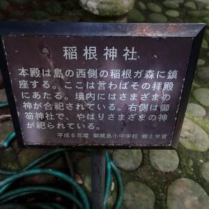201907 東京都 御蔵島4 稲根神社