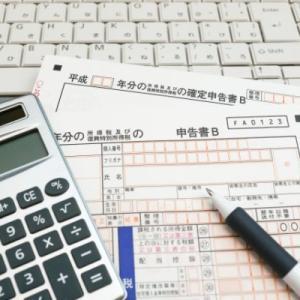 アンケート収入の確定申告をe-Taxで行ってみました