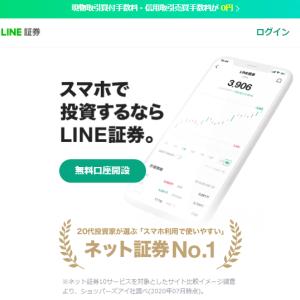 LINE証券はポイントサイト「ハピタス」経由での口座開設がお得です