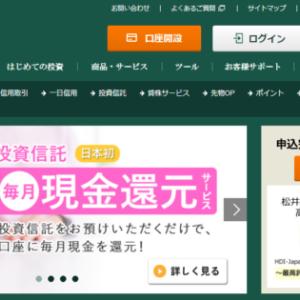 松井証券はポイントサイト「ハピタス」経由での口座開設が断然お得です