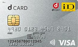 dカードはポイントサイト「ハピタス」経由での申込みがお得です