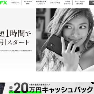 DMM FXはポイントサイト「ハピタス」経由での口座開設がお得です