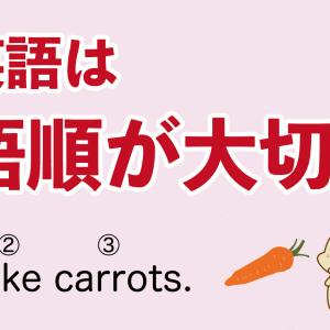 英語は「語順」が大切! それに対し日本語は語順が自由である理由