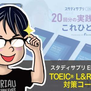 【スタディサプリENGLISH】TOEIC® L&R TEST対策コースのレビュー