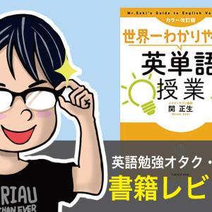 [書評] 『世界一わかりやすい英単語の授業』は読むと自然に英単語が覚えられる夢のような本!