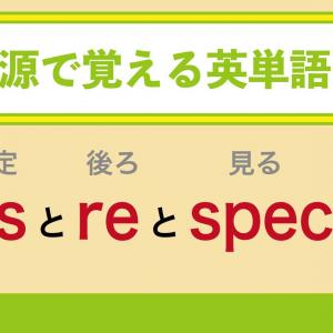 【語源で単語暗記(4)】「ディスる」で覚える「dis」「re」「spect」
