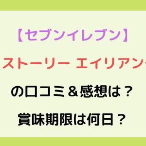 【セブン】エイリアンケーキの口コミ&感想は?賞味期限は約何日?