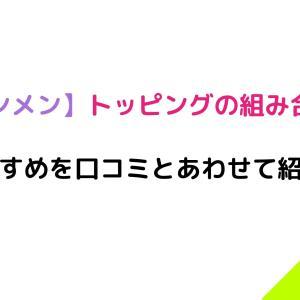【岐阜タンメン】トッピングの組み合わせは?おすすめを口コミとあわせて紹介!
