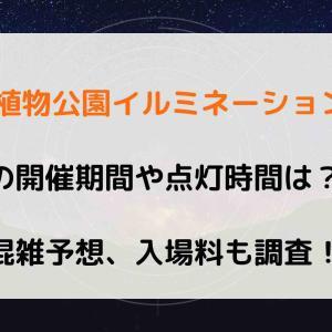 広島市植物公園イルミネーション2020の開催期間や点灯時間は?混雑予想、入場料も調査!