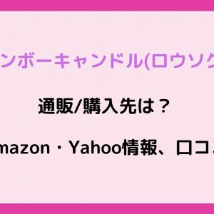 レインボーキャンドル(ロウソク)の通販/購入先は?楽天・Amazon・Yahoo情報、口コミまとめ