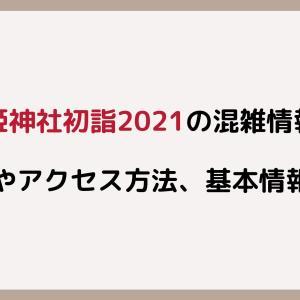 邇保姫神社初詣2021の混雑情報は?駐車場やアクセス方法、基本情報まとめ