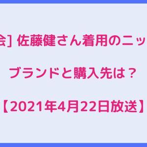 夜会佐藤健さんのニットのブランドと購入先は?2021年4月22日放送
