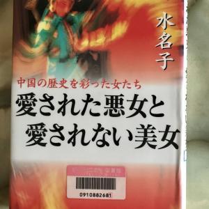 読了本(2020.10)