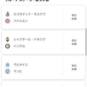 【速報】今日のチャンピオンズリーグ(CL)の対戦カードがこちらwwww