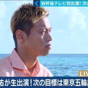 【朗報】ケイスケホンダの東京五輪OA枠を諦めない気持ちwwwwww