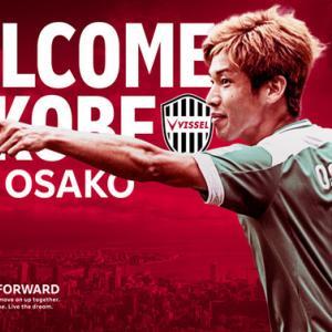 【朗報】サッカー日本代表、大迫外して武藤を呼ぶべき案wwwwww
