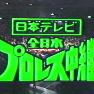 昭和に見た!全日本プロレス世界最強タッグ決定リーグ戦の記憶