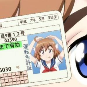 免許証を財布に入れてる奴wwwww