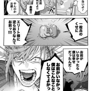 Fall Guys 叶の魂の叫びが面白い【漫画切り抜き】
