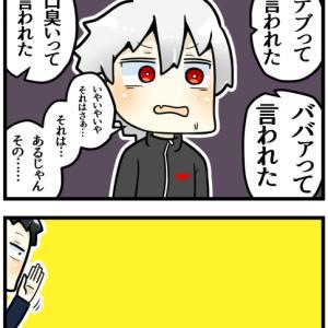 ド葛本社 言える仲っていう妄想【にじさんじ漫画】
