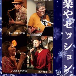 12月のライブのお知らせ