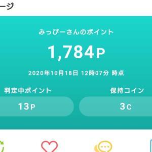 今週のポイ活の成果〜★