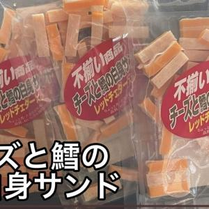 チーズと鱈の白身サンド