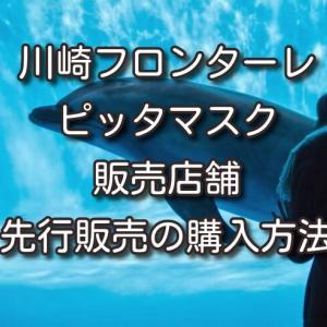 【電話で取材】川崎フロンターレ・ピッタマスクの販売店舗は?先行販売の購入方法も
