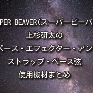 SUPER BEAVER(スーパービーバー)上杉研太のベース・使用機材まとめ