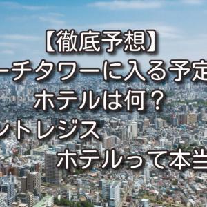 【徹底予想】トーチタワーに入る予定のホテルは何?セントレジスホテルって本当?