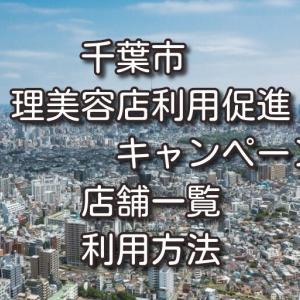 千葉市理美容店利用促進キャンペーンの店舗一覧・利用方法も紹介