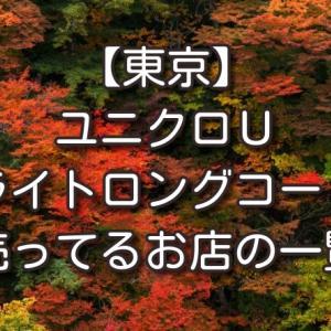 【東京】ユニクロU・ライトロングコートが売ってるお店の一覧