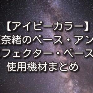 【アイビーカラー】碩奈緒のベース・アンプ・エフェクター・弦・使用機材まとめ