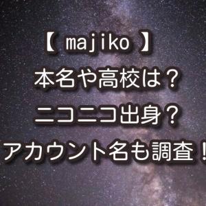 majikoの本名や高校は?ニコニコ出身説やアカウント名も調査!