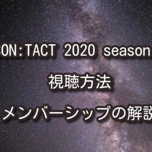 「KCONTACT2020シーズン2」視聴方法は?メンバーシップの解説も